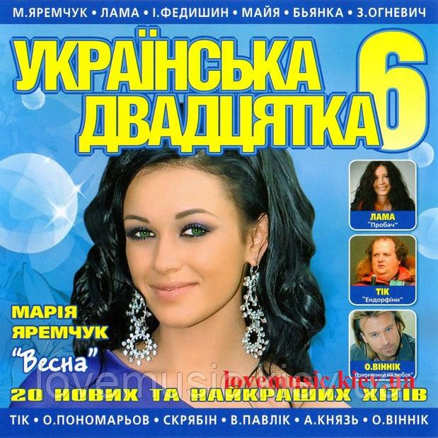 Музичний сд диск УКРАЇНСЬКА ДВАДЦЯТКА 6 (2012) (audio cd)