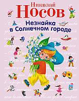 Детская книга Николай Носов: Незнайка в Солнечном городе (ил. О. Зобниной)