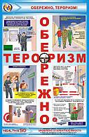 Стенд «Осторожно, терроризм!»