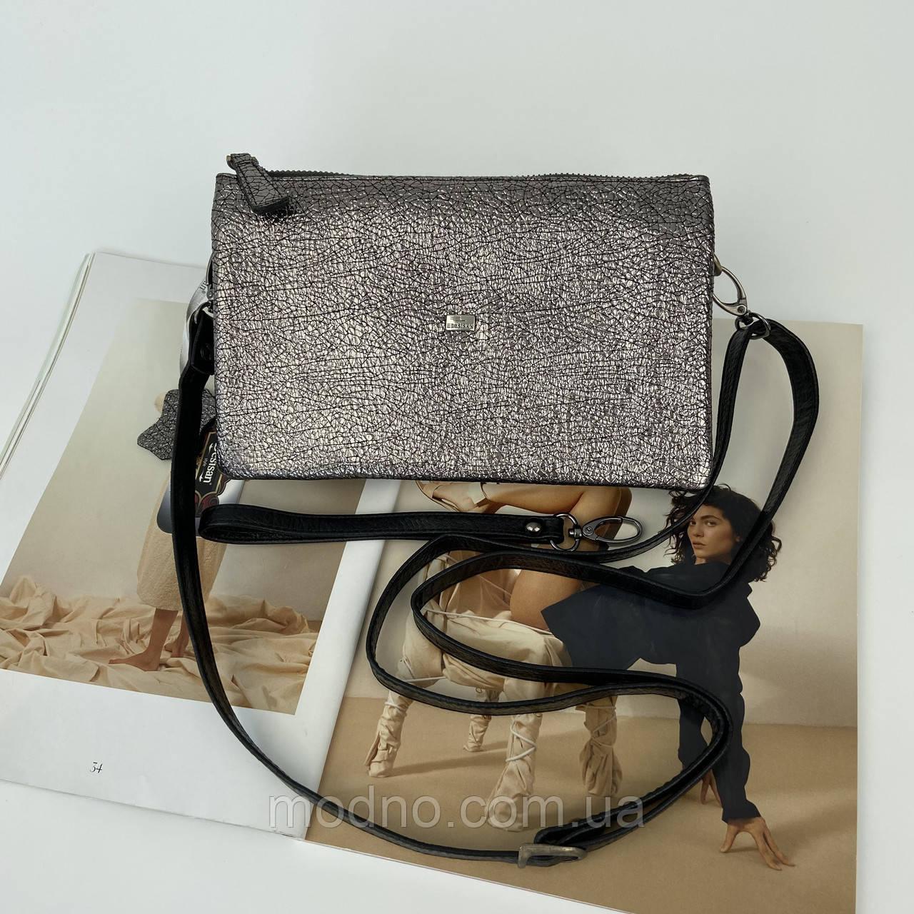 Жіноча шкіряна сумка клатч через плече на три відділення Desisan Десісан