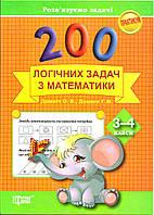 200 логічних задач з математики. 3-4 клас.