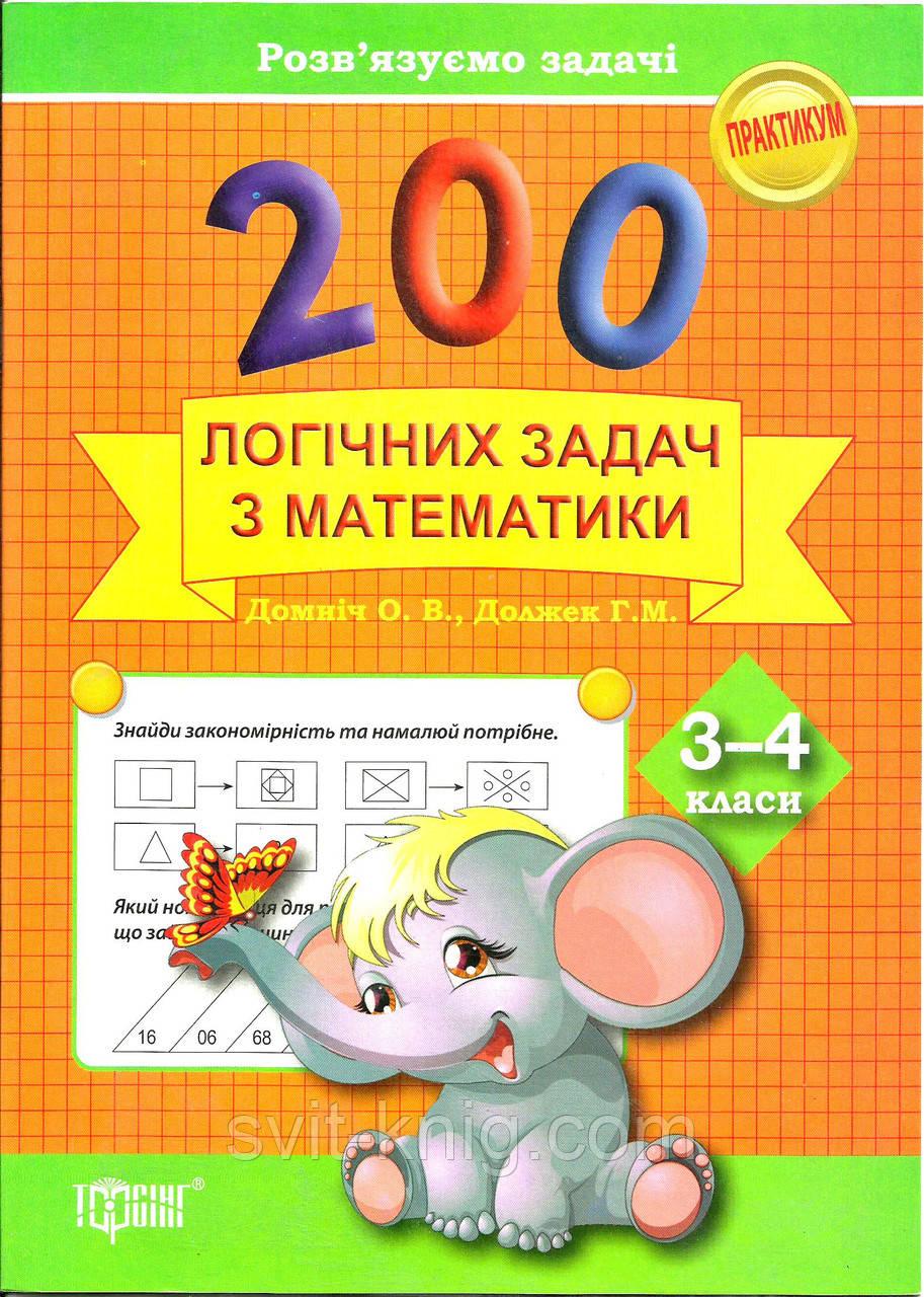 """200 логічних задач з математики. 3-4 клас. - Інтернет-магазин """"Світ Книг"""" в Тернополе"""