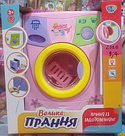 Детская стиральная машина 2010 А (12шт) 24-18,5-14,5см, звук, вращ. барабан, на бат-ке, в кор, 27-25-19см