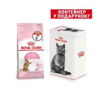 Сухой корм Роял Канин (Royal Canin) Kitten Sterilised для стерилизованных котят, 2 кг+контейнер