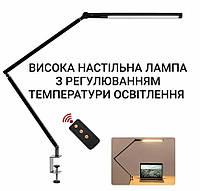 Настольная лампа MSP-77 LED (регулировка температуры света крепление струбцина) максимальная защита глаз