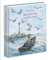 Детская книга Рид Майн: Морской волчонок