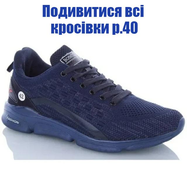 Подивитися всі кросівки р.40