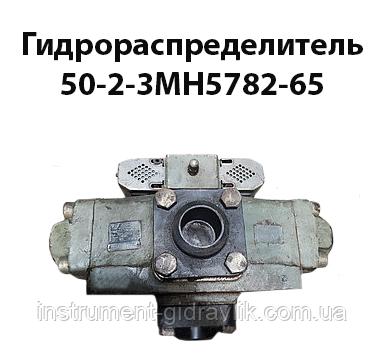 Гідророзподільник 50-2-3МН5782-65