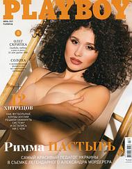 Playboy №5 червень 2021 | Чоловічий журнал | Плейбой Україна