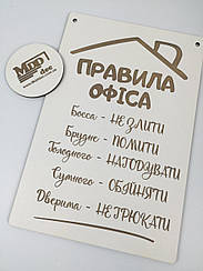 Постер мотиватор Декоративная деревянная табличка  Правила офиса