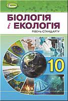 Біологія і екологія 10 кл Підручник Стандарт