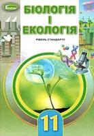 Біологія і екологія 11 кл Підручник СТАНДАРТ