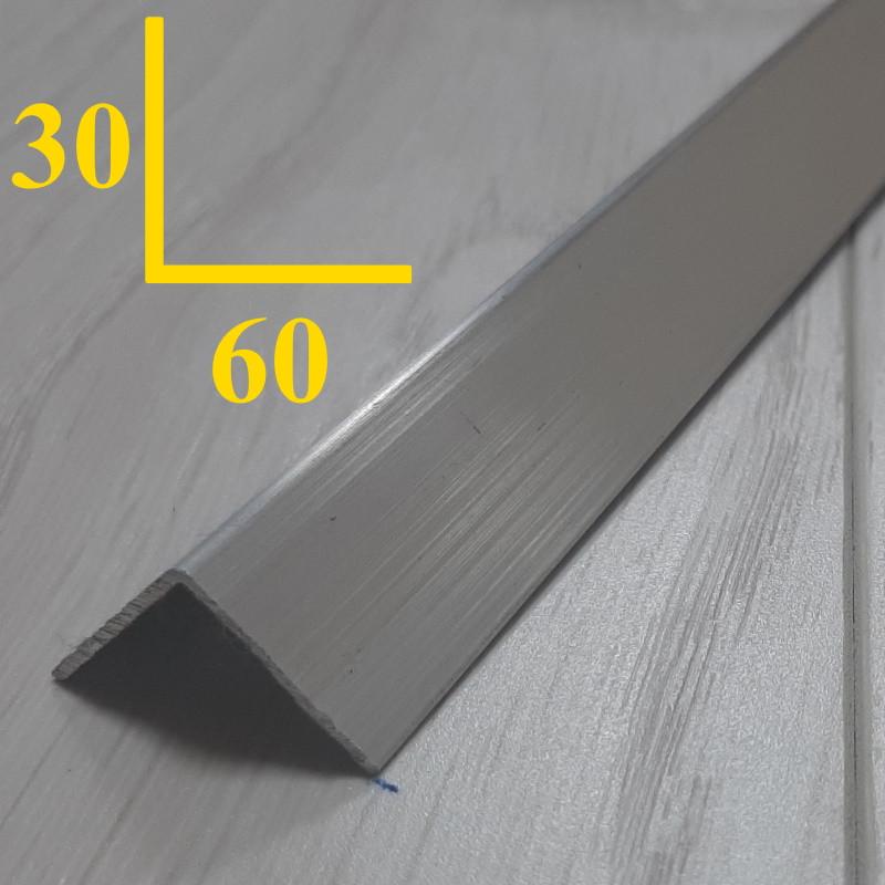 Широкий нерівнополичний алюмінієвий куточок 30х60 мм довжина 3,0 м, товщина 2,0 мм Без покриття