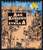 Аля Кляксич и буква А (тв)