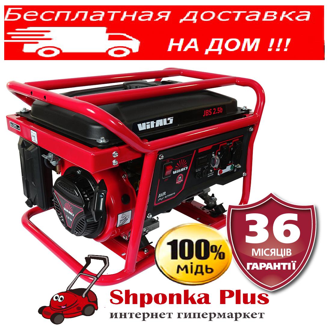 Генератор бензиновый 2,8 кВт Латвия  Vitals JBS 2.5b