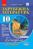 Зарубіжна література 10 кл Хрестоматія СТАНДАРТ+ ПРОФІЛЬ Джерела