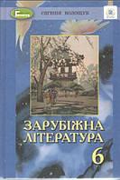 Зарубіжна література 6 кл Підручник
