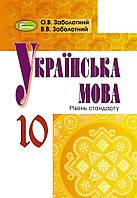 Укр.мова 10 кл Підручник Стандарт