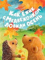 Как Ежик с Медвеженком ловили осень (тв)