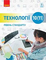 Технології 10 кл Підручник