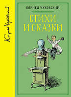 Сказки и стихи (тв) БЛП