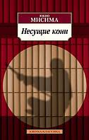 Несущие кони (мяг ) Азбука-классика