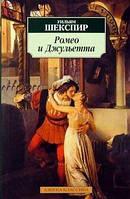 Ромео и Джульетта (мягк)