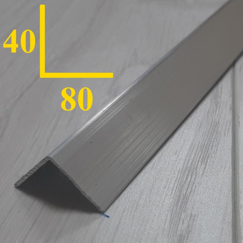 Алюмінієвий куточок для силових конструкцій і напрямних 40х80 мм довжина 3,0 м, товщина 4,0 мм, Без покриття