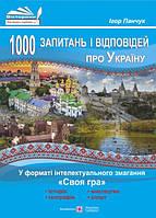 1000 запитань і відповідей про Україну у форматі інтелектуального змагання Своя гра