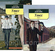 Улисс (мяг )в 2-х томах