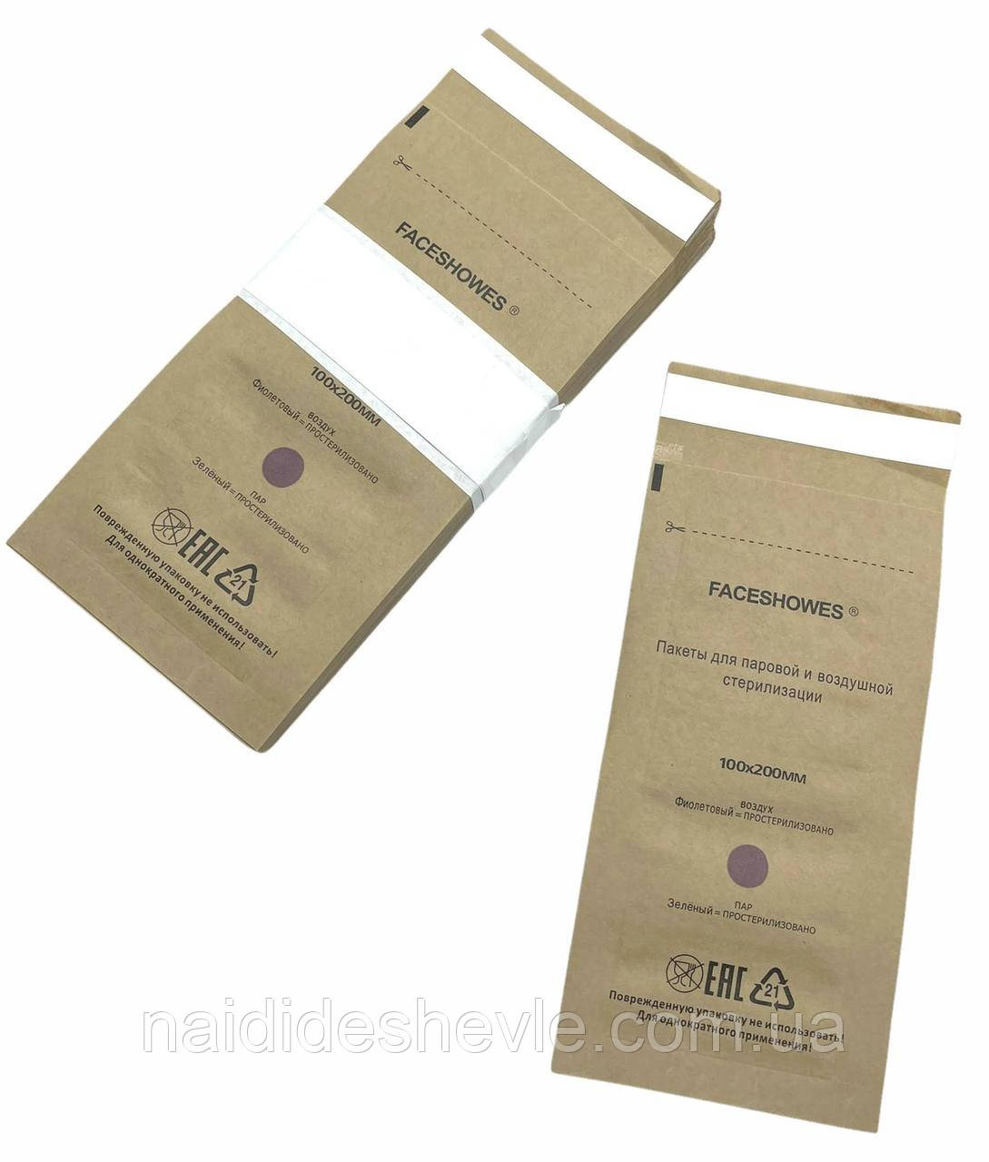 Крафт пакеты для стерилизации, 100х200 мм.