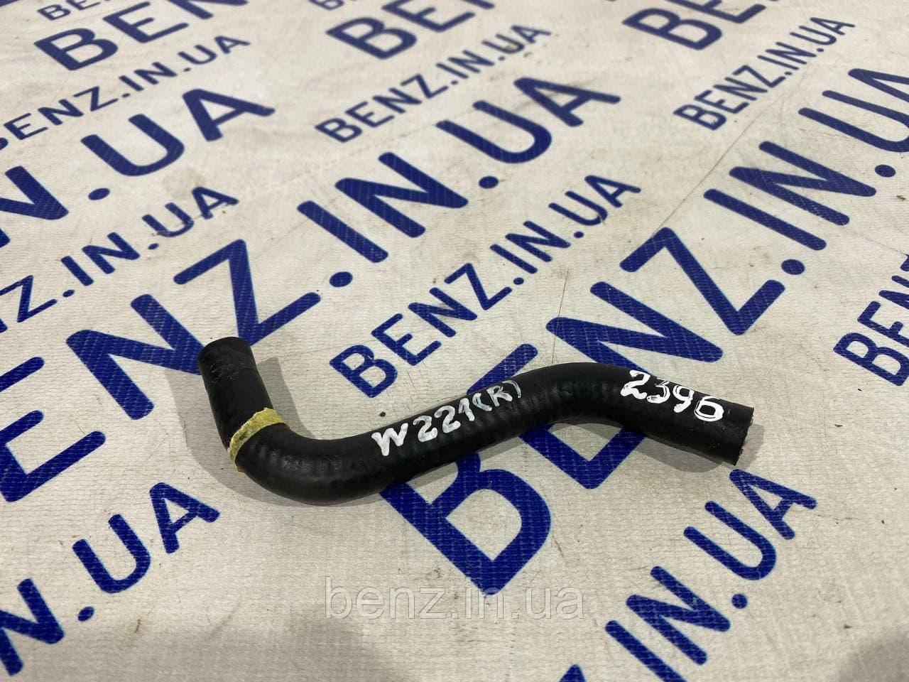 Шланг обратного потока обогрева омывающей жидкости Mercedes W221 A2218325294
