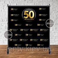 Банер 2х2м, Ювілей, 50 років, чорний, золоті цифри - Фотозона (вініловий) на день народження -