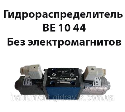Гидрораспределитель ВЕ 10 44 без электромагнитов