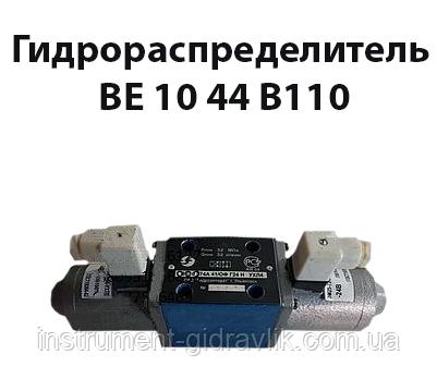 Гидрораспределитель ВЕ 10 44 В110
