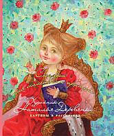 Сказки для маленьких принцесс. Наталья Деревянко