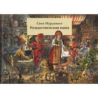 Детская книга Свен Нурдквист: Рождественская каша