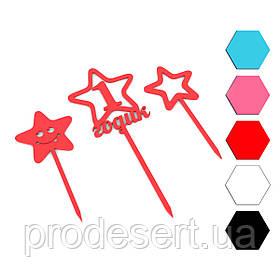 1 год Звезды набор топперов 3 шт (3D)