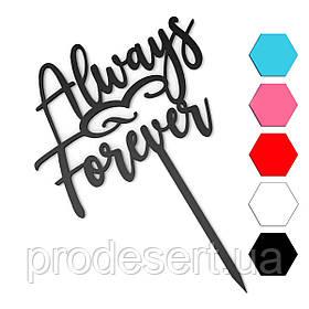 Always Forever-1 топпер для торта 10.5*14 см (3D)