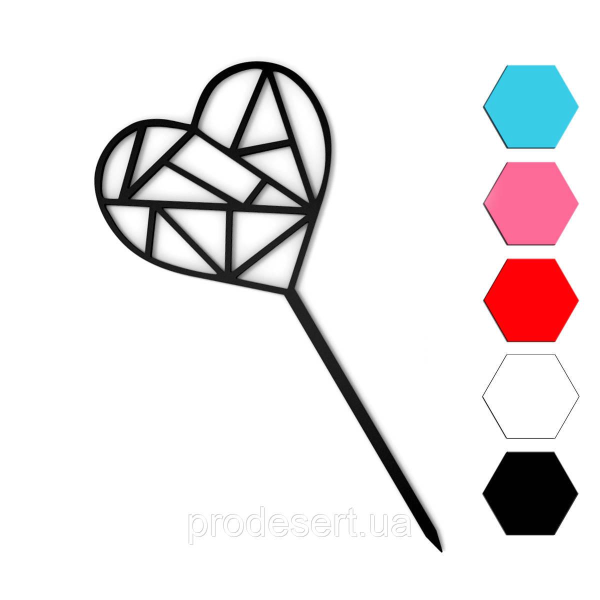 Сердце-геометрия топпер для торта 7,5*8 см (3D)
