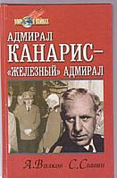 Адмирал Канарис - Железный адмирал А.Волков С.Славин