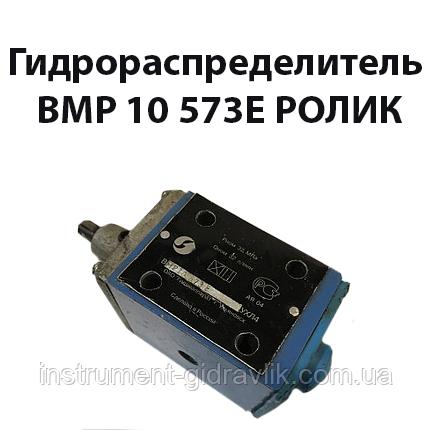 Гидрораспределитель ВМР 10 573Е ролик