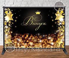 """Банер 2х3м """"Випуск 2022 (зірки, бліки, корона)"""" - Фотозона (вініловий) на випускний (каркас окремо) -"""