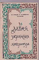 М.С. Грицай Давня українська література