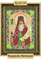 Схема для вышивки бисером «Святой преподобный Лев Оптинский»