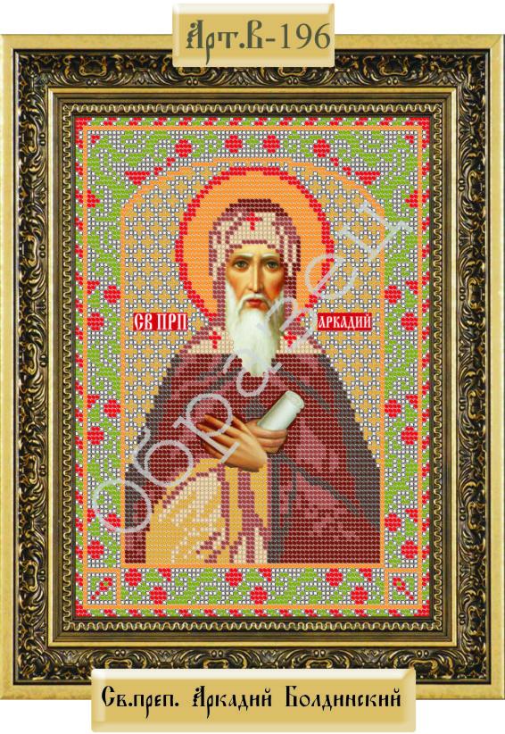 Схема для вышивки бисером «Святой преподобный Аркадий Болдинский»