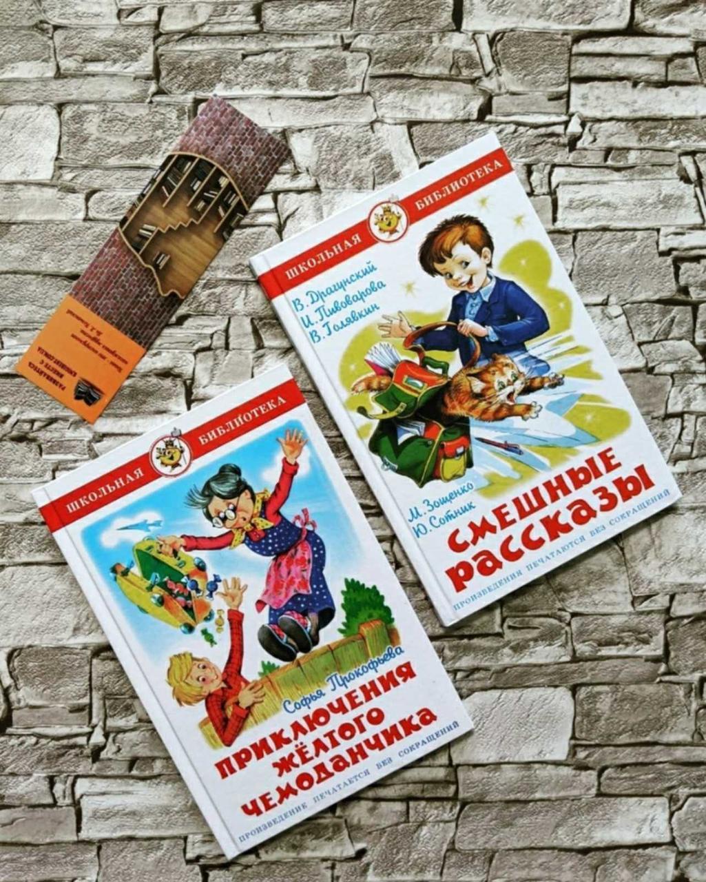 """Набор книг """"Приключения жёлтого чемоданчика"""" Софья Прокофьева,""""Смешные рассказы"""" Пивоварова, Драгунский"""