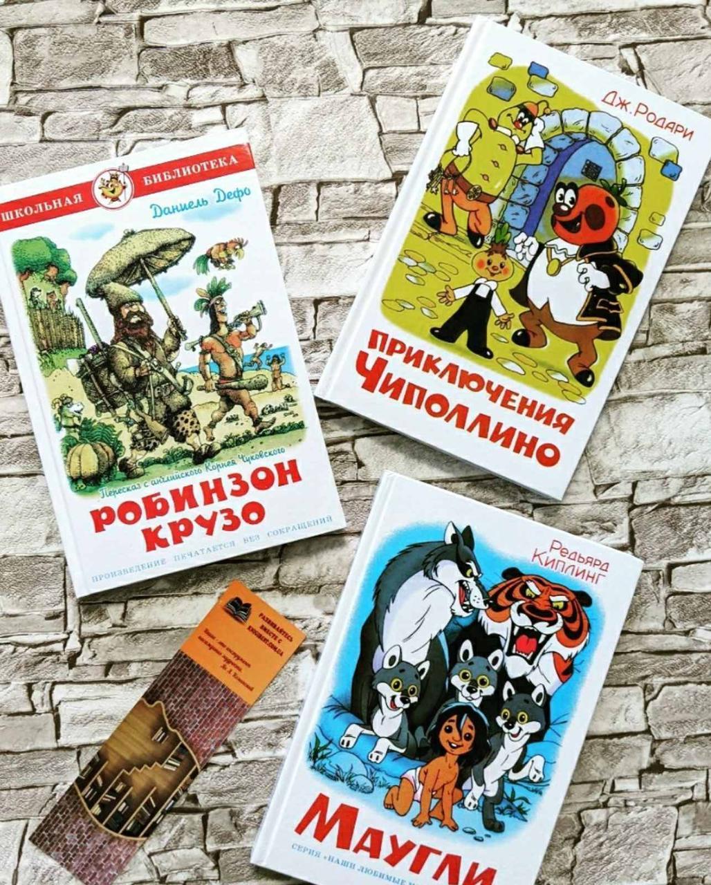 "Набор книг ""Робинзон Крузо"" Даниэль Дефо, ""Маугли"" Редьярд Киплинг,""Приключения Чиполлино""  Родари Джанни"