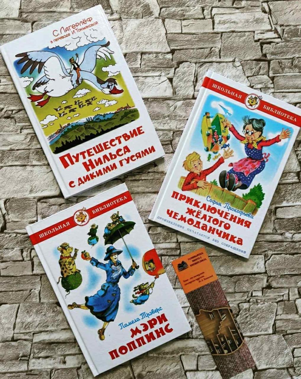 """Набор книг """"Мэри Поппинс"""" Трэверс,""""Путешествие Нильса с дикими гусями"""", """"Приключения жёлтого чемоданчика"""""""