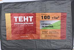 Тент тарпаулин ПВХ покрытие  6х8 м, плотность  100 г/м, серый/зеленый.
